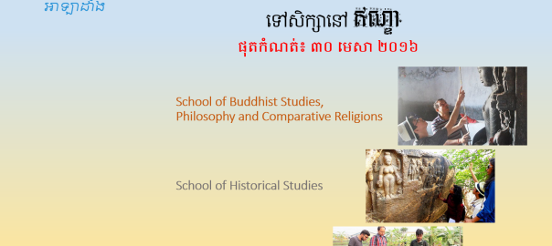 Nalanda scholarship